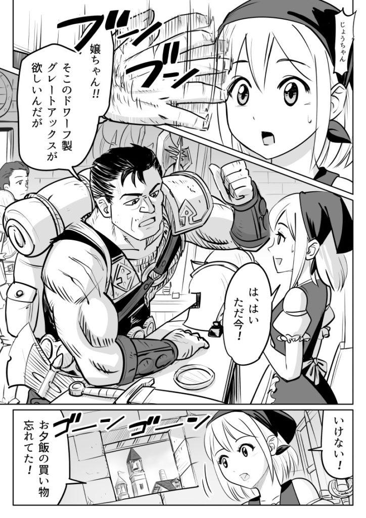 いつわり姫05-03 皆内ひなた