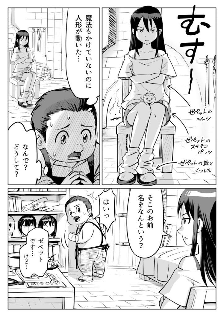 いつわり姫05-04 皆内ひなた