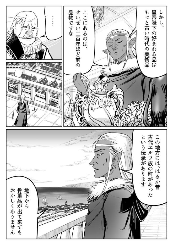 いつわり姫05-09 皆内ひなた