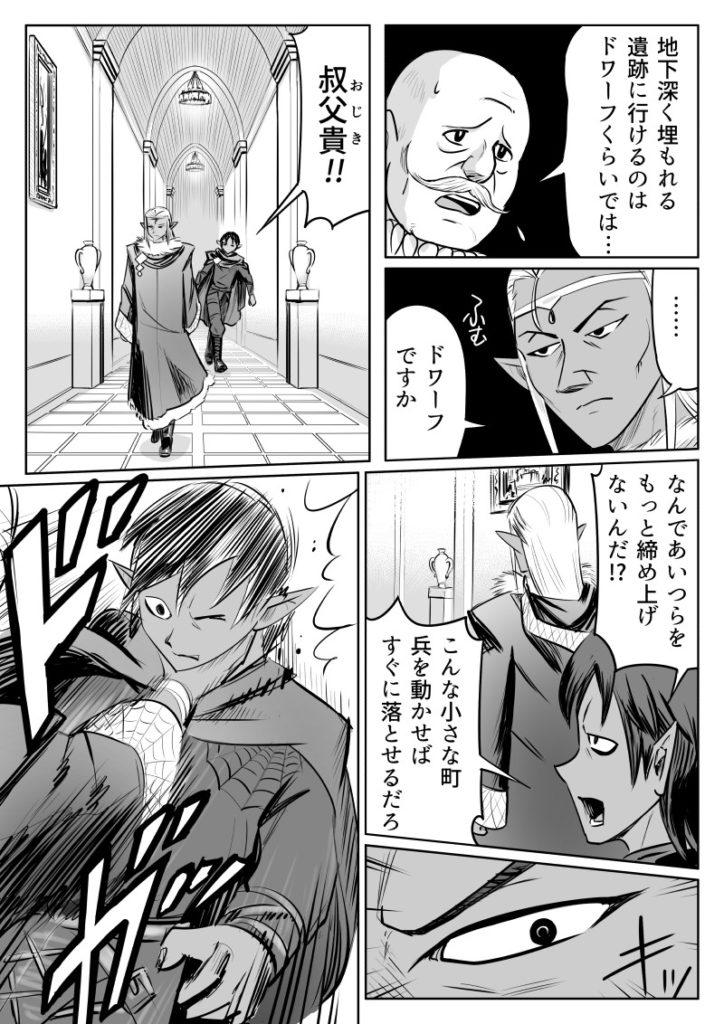 いつわり姫05-10 皆内ひなた