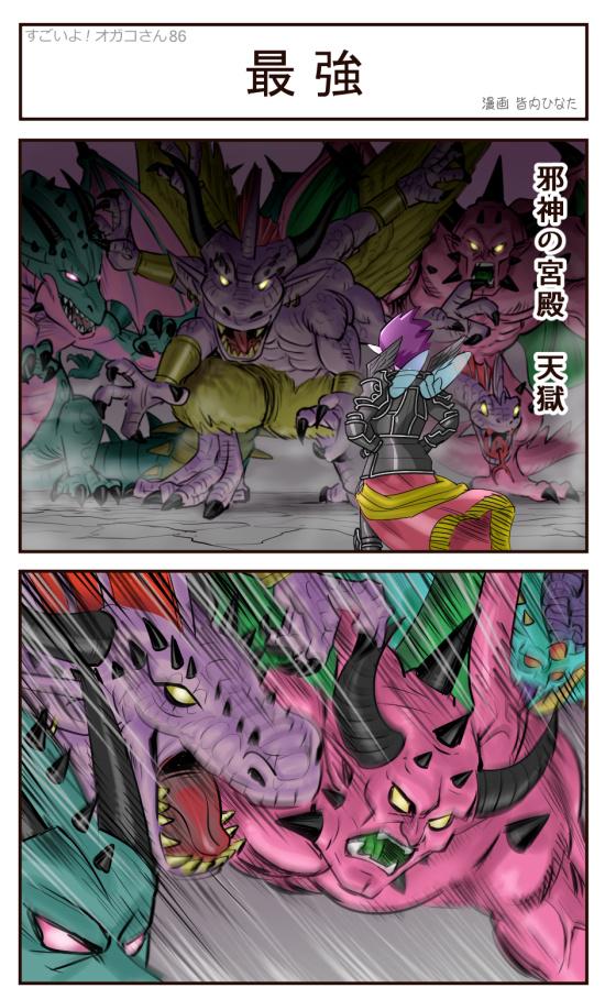 DQX4コマ漫画すごいよ!オガコさん第86話A「最強」皆内ひなた