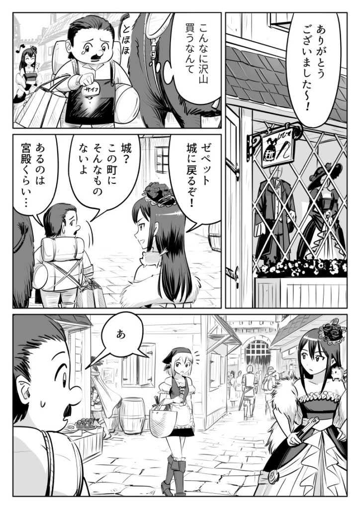 いつわり姫06-03 皆内ひなた