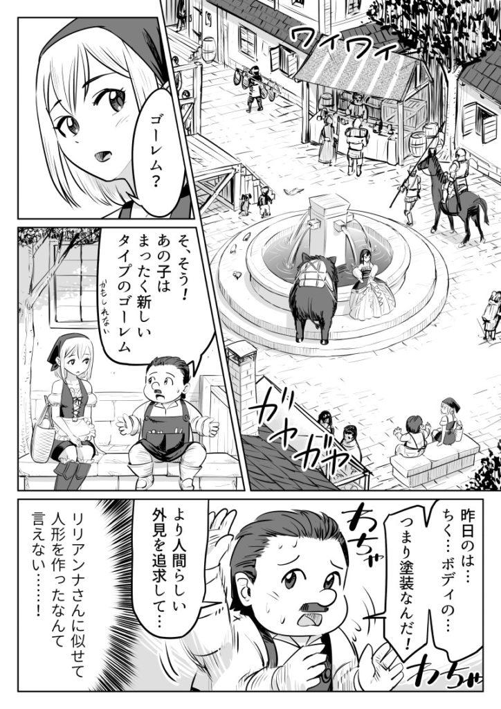いつわり姫06-04 皆内ひなた