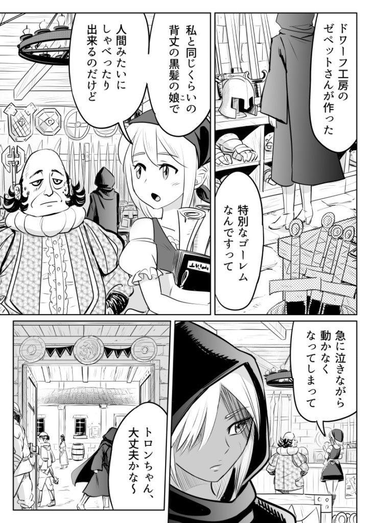 いつわり姫07-03 皆内ひなた