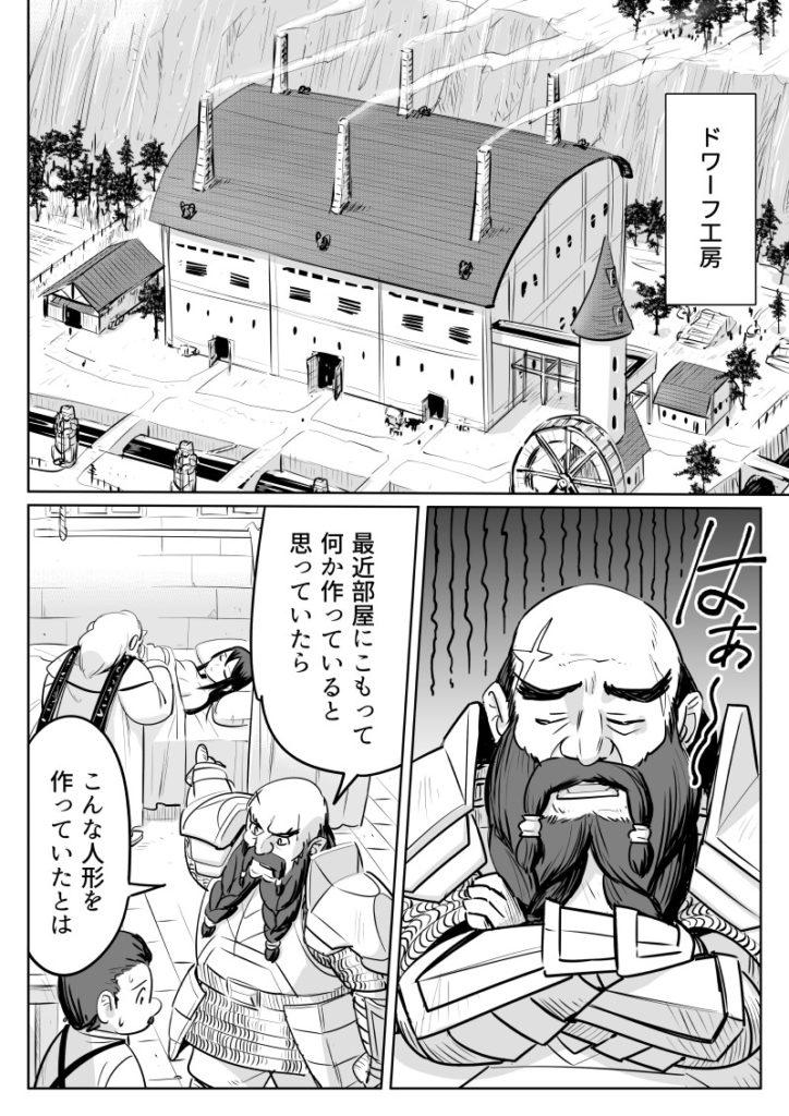 いつわり姫07-04 皆内ひなた