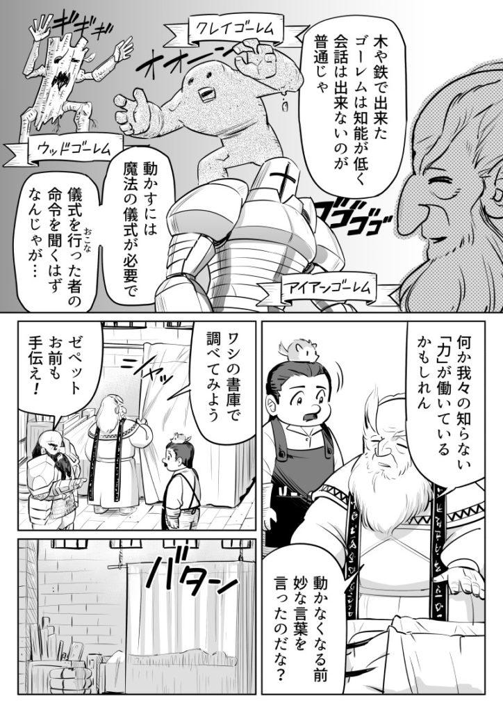 いつわり姫07-07 皆内ひなた
