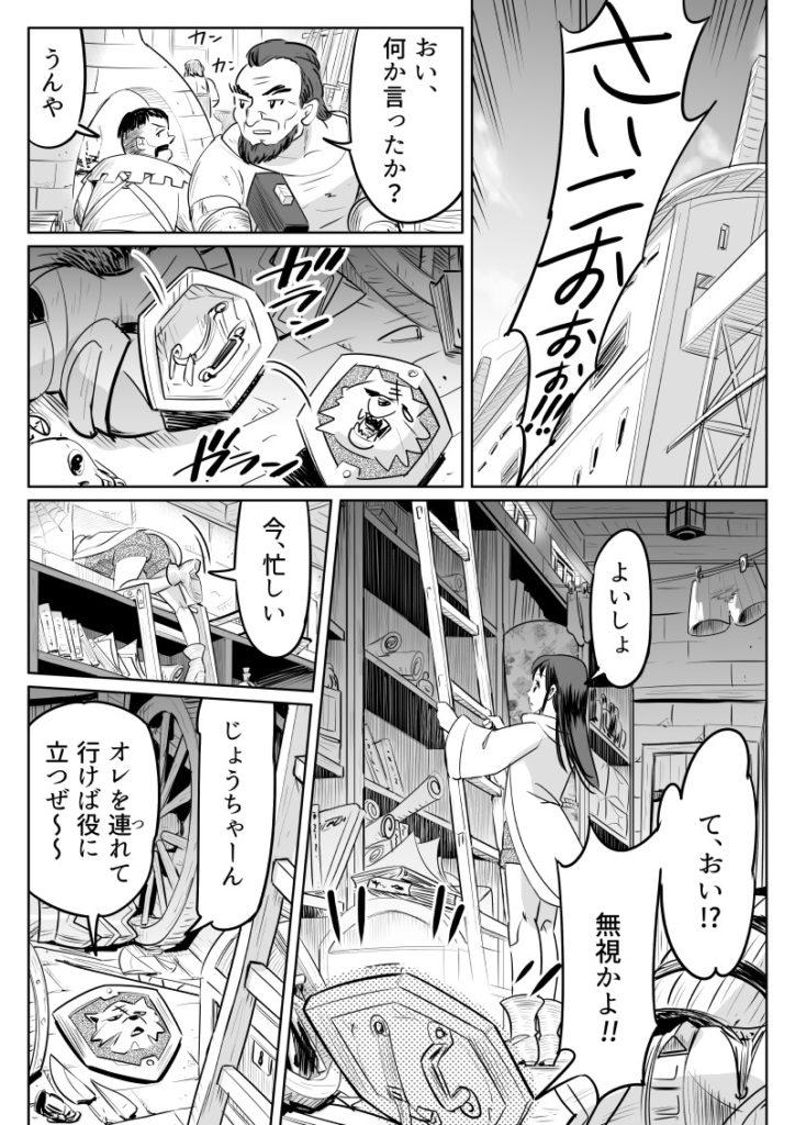 いつわり姫07-14 皆内ひなた