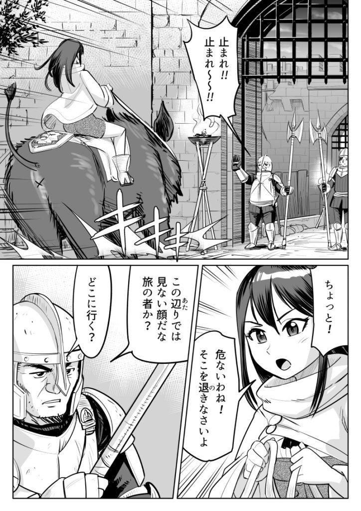 いつわり姫08-03 皆内ひなた