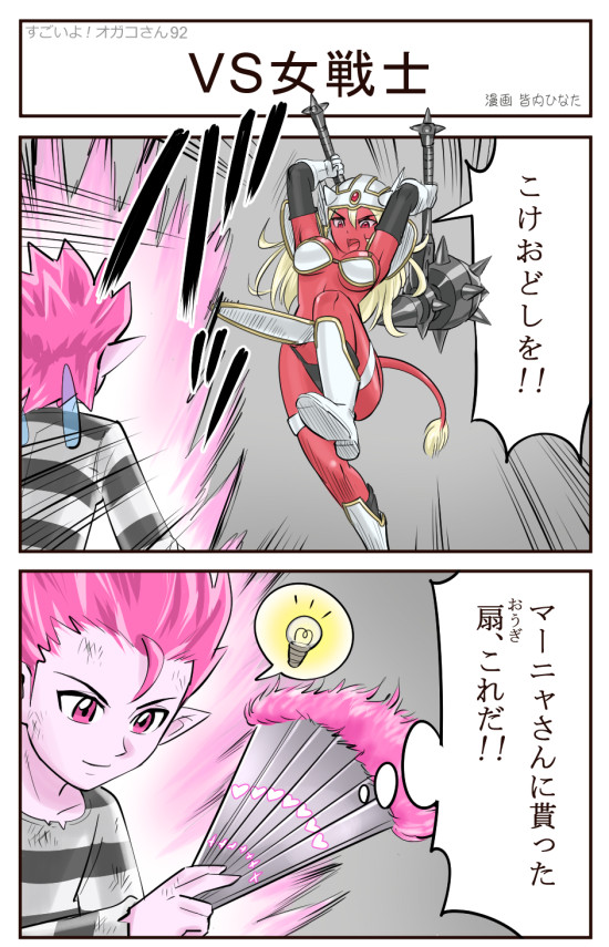 DQX4コマ漫画すごいよ!オガコさん第91話A「VS女戦士」皆内ひなた