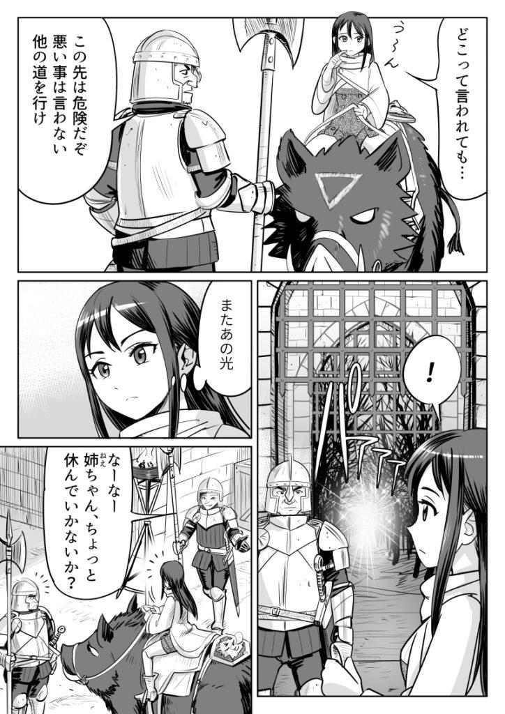 いつわり姫08-04 皆内ひなた