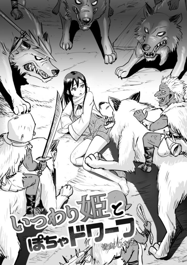 いつわり姫09-01 皆内ひなた
