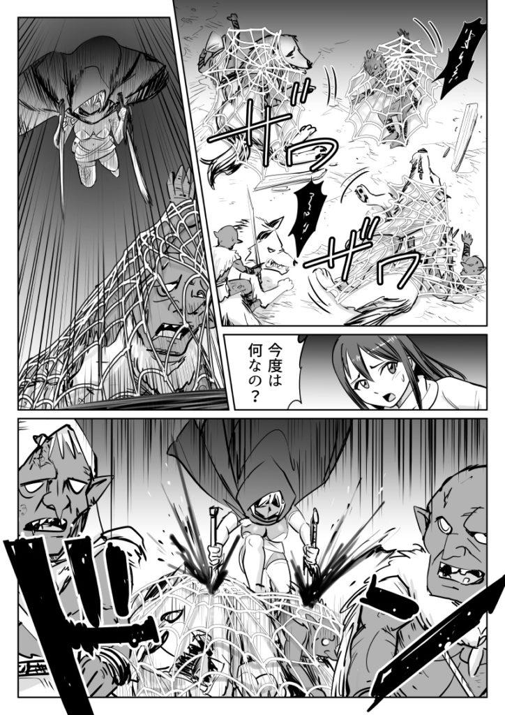 いつわり姫09-04 皆内ひなた