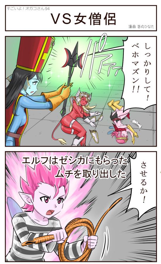 DQX4コマ漫画すごいよ!オガコさん第94話A「VS女僧侶」皆内ひなた