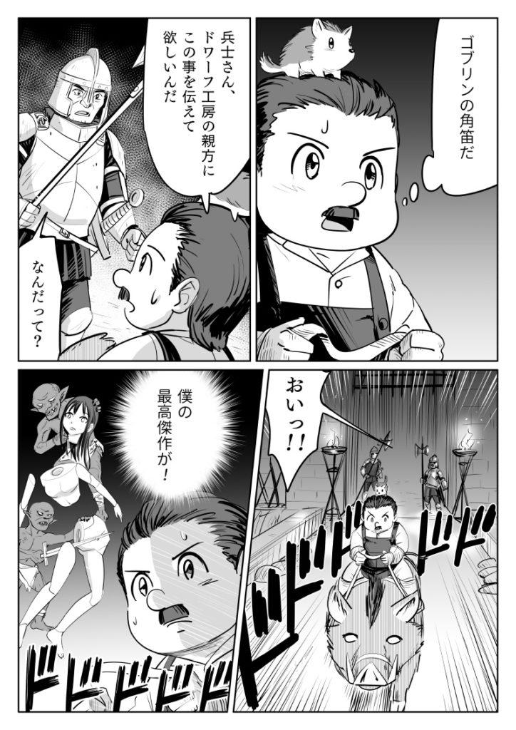 いつわり姫10-03 皆内ひなた
