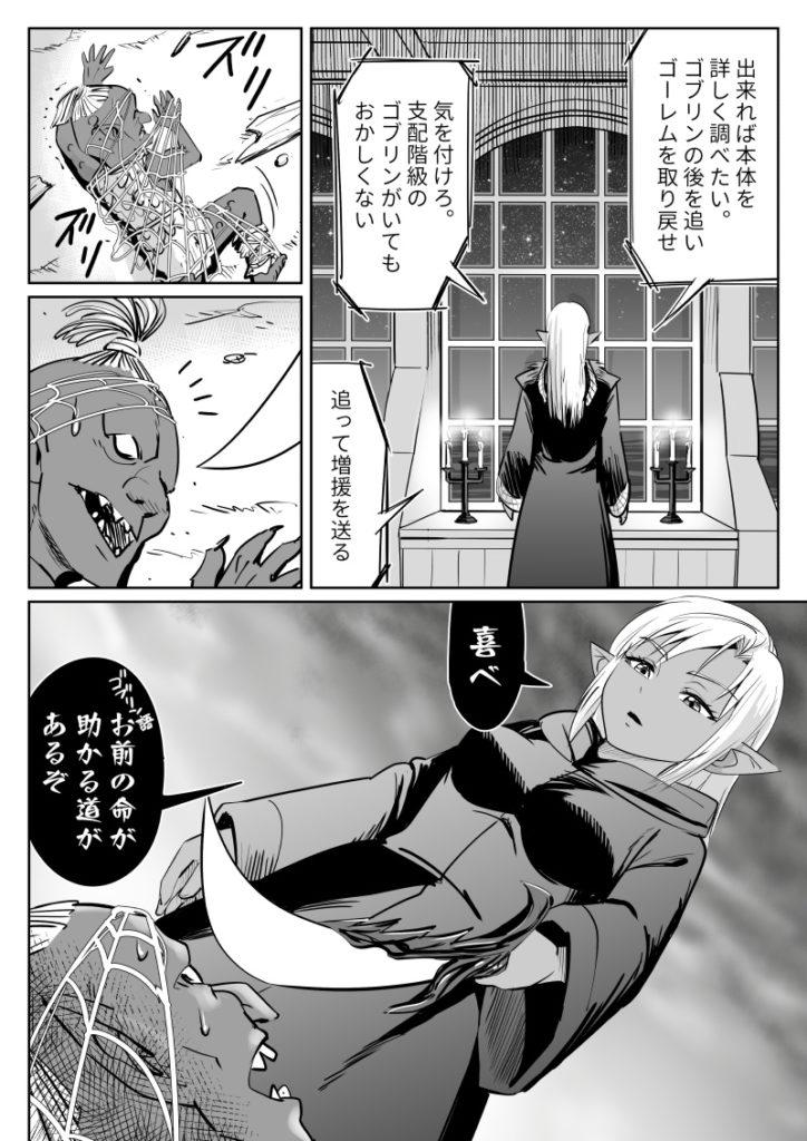 いつわり姫10-20 皆内ひなた