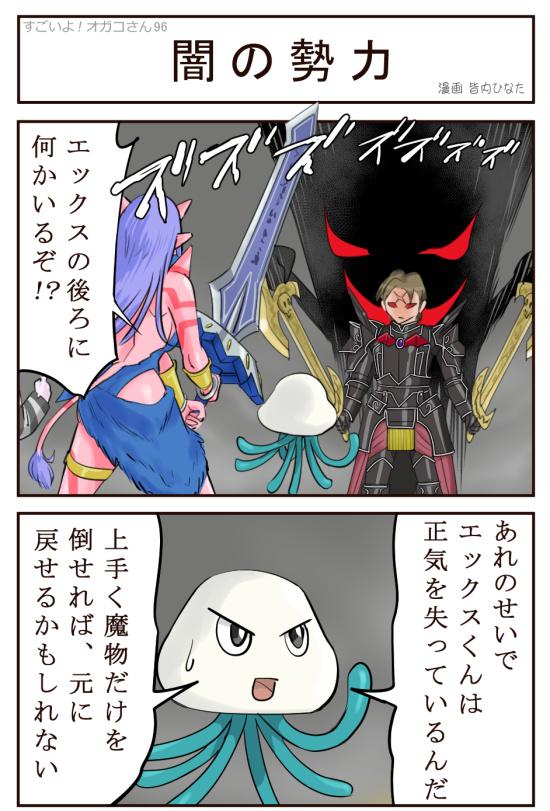 DQX4コマ漫画すごいよ!オガコさん第96話A「闇の勢力」皆内ひなた