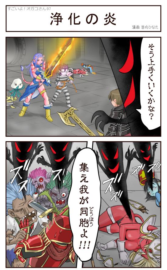 DQX4コマ漫画すごいよ!オガコさん第97話A「浄化の炎」皆内ひなた