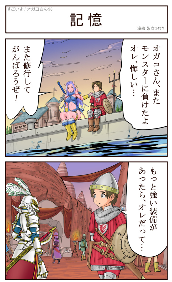 DQX4コマ漫画すごいよ!オガコさん第98話A「記憶」皆内ひなた