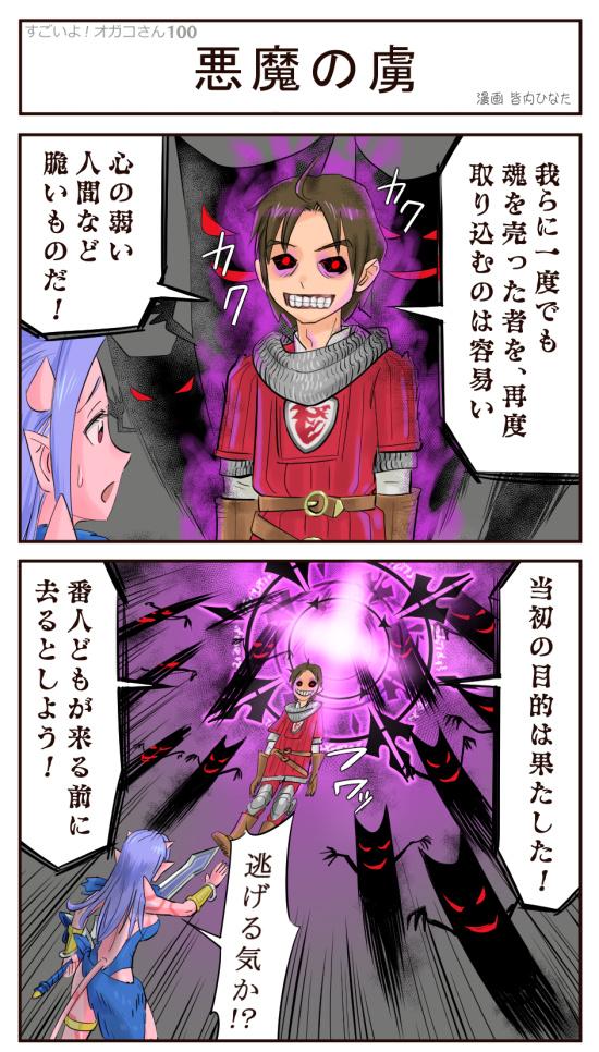 DQX4コマ漫画すごいよ!オガコさん第100話A「悪魔の虜」皆内ひなた