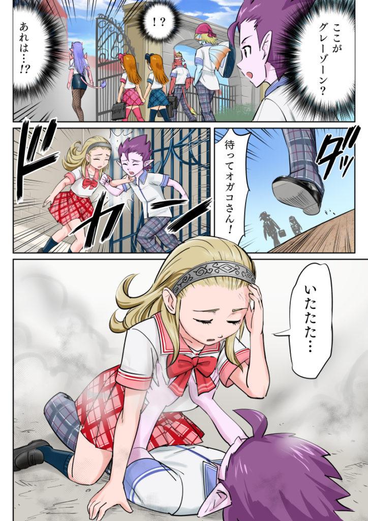DQX漫画すごいよ!オガコさん第102話「グレーゾーン」03皆内ひなた