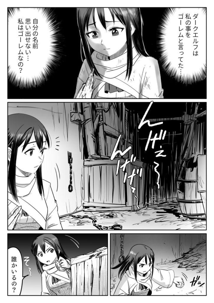 いつわり姫11-03 皆内ひなた