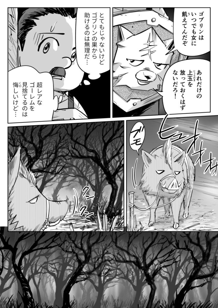 いつわり姫12「戦場跡」-06 皆内ひなた