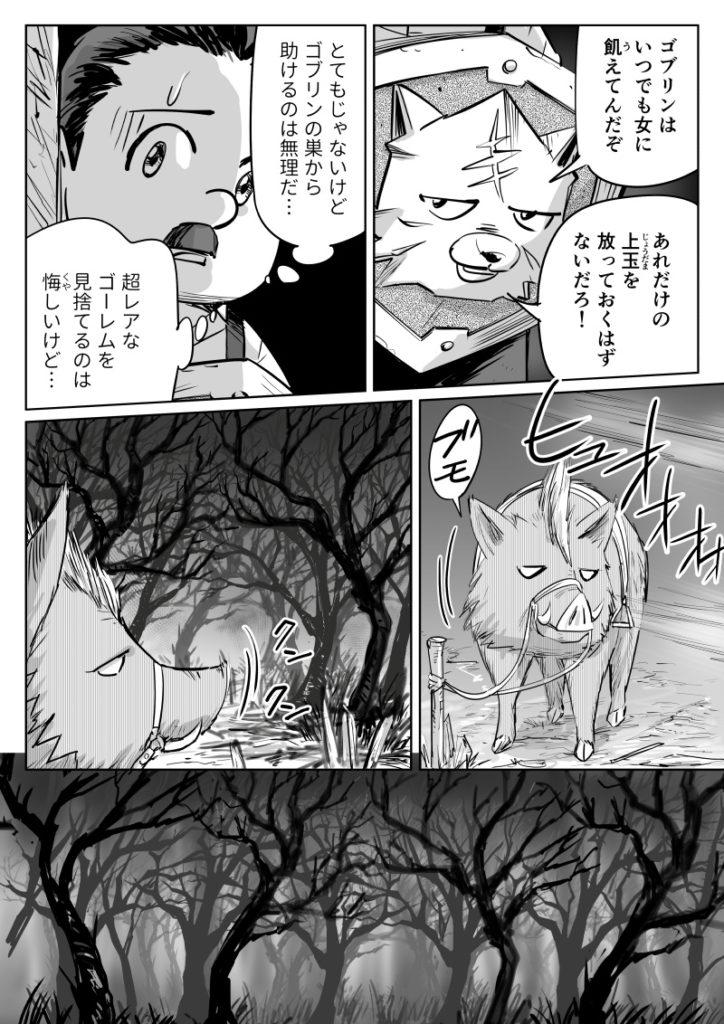いつわり姫12-06 皆内ひなた