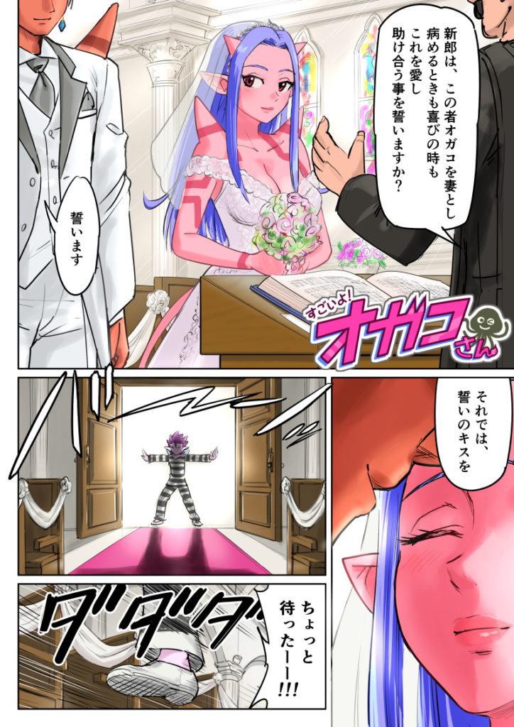 DQ10漫画すごいよ!オガコさん第105話「夢の世界」01皆内ひなた