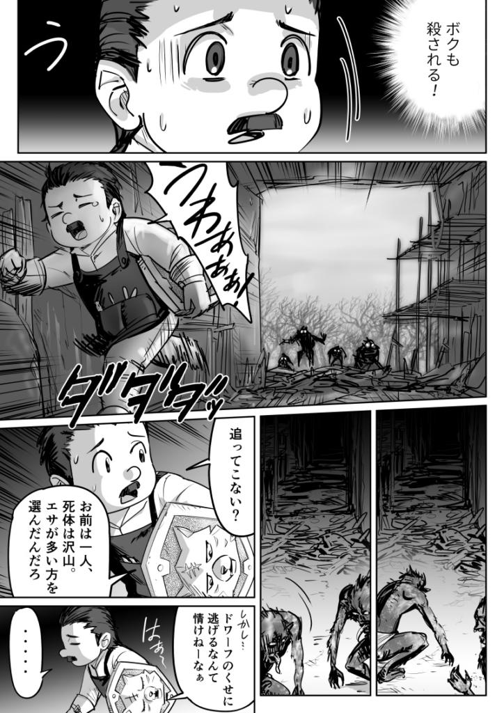 いつわり姫13-03 皆内ひなた