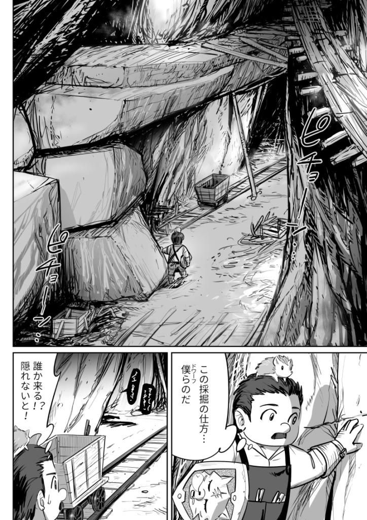 いつわり姫13-04 皆内ひなた