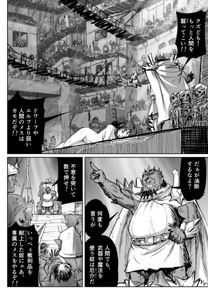 いつわり姫14-04 ゴブリンの性(さが) 皆内ひなた