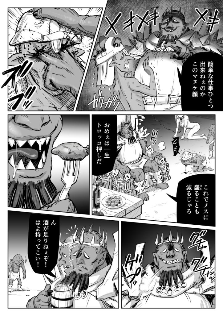 いつわり姫14-06 ゴブリンの性(さが) 皆内ひなた
