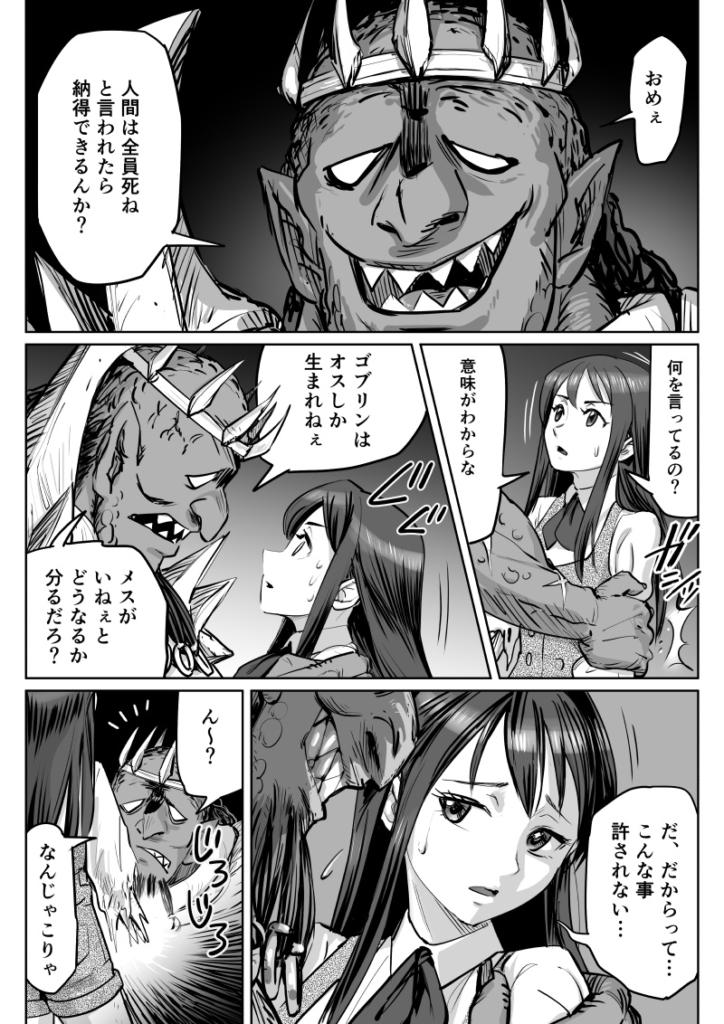 いつわり姫14-09 ゴブリンの性(さが) 皆内ひなた