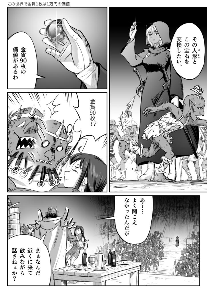 いつわり姫15-04 ゴブリンキング 皆内ひなた