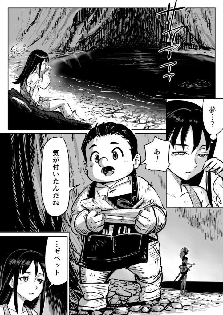 いつわり姫18-07「谷底」皆内ひなた