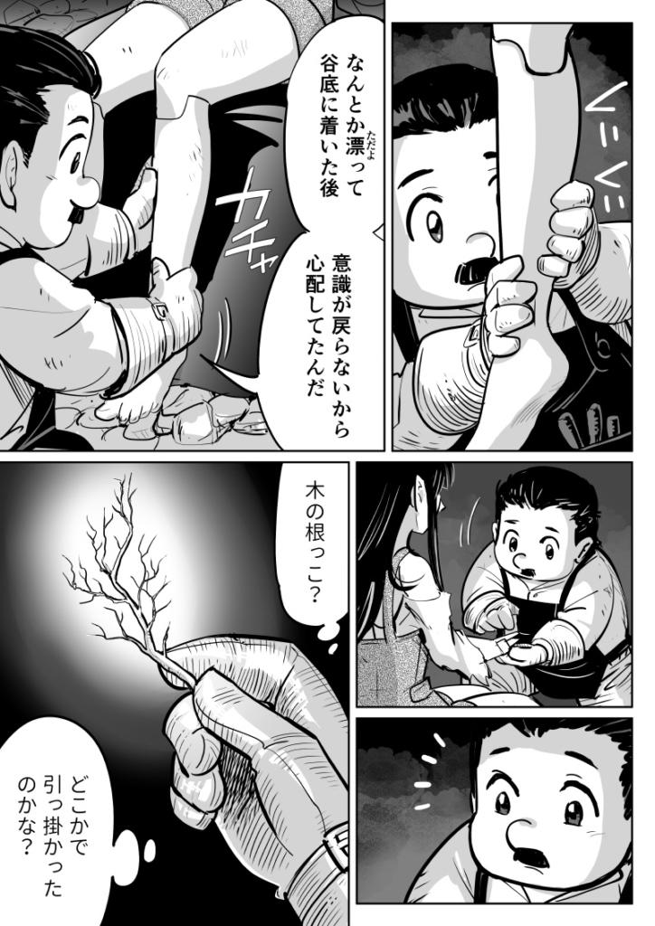 いつわり姫18-09「谷底」皆内ひなた