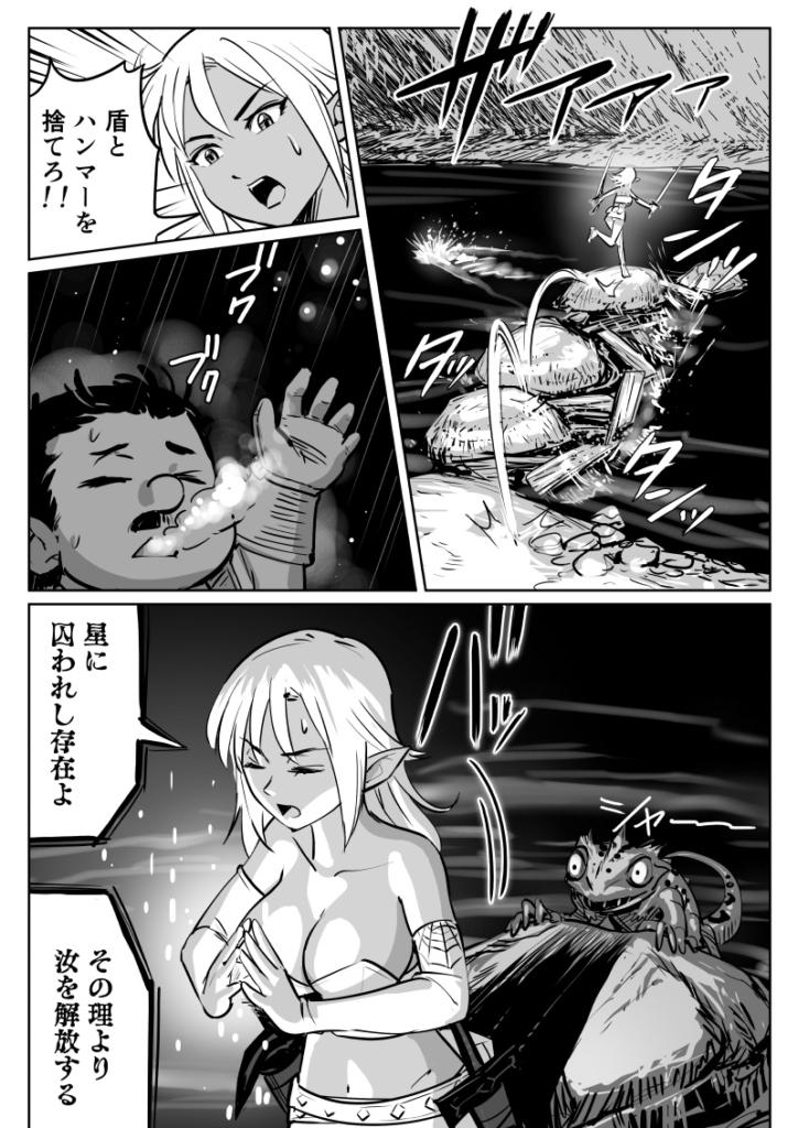 いつわり姫19-09「地底の脅威」皆内ひなた