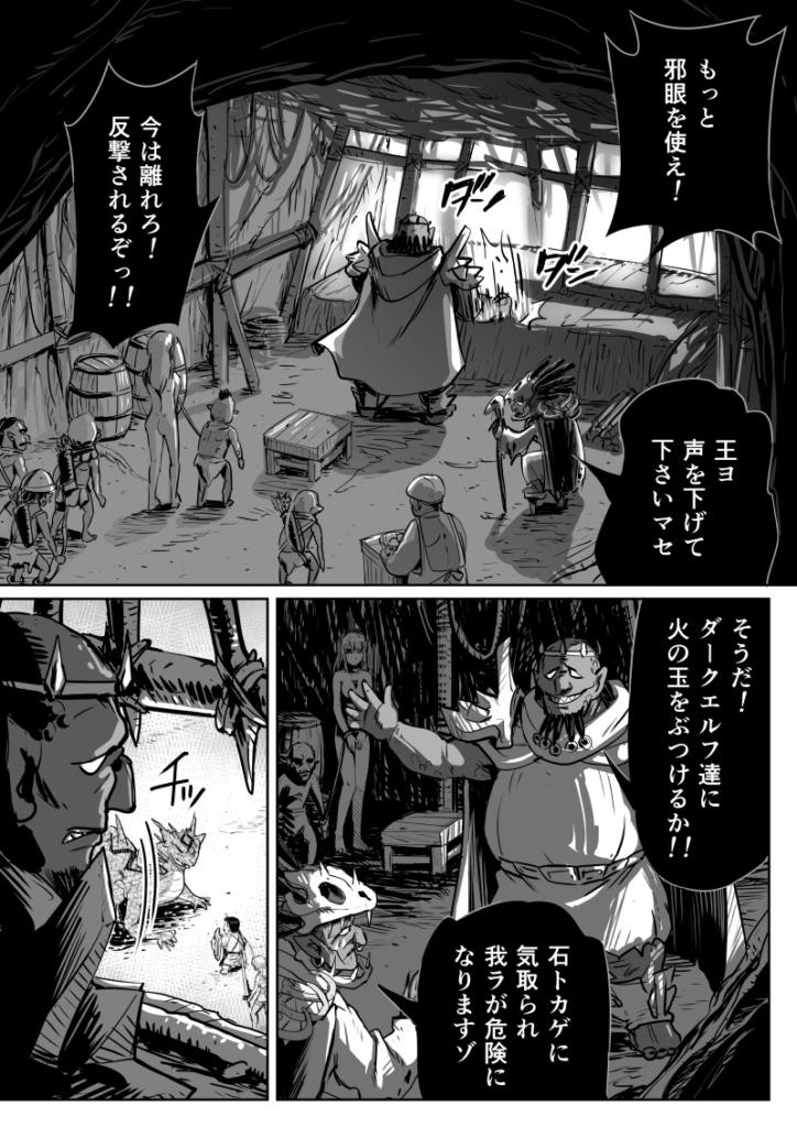 いつわり姫21-03「インテリジェンス・シールド」皆内ひなた