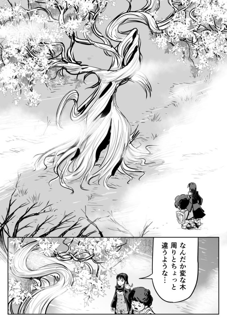 いつわり姫22-19「光の道」皆内ひなた
