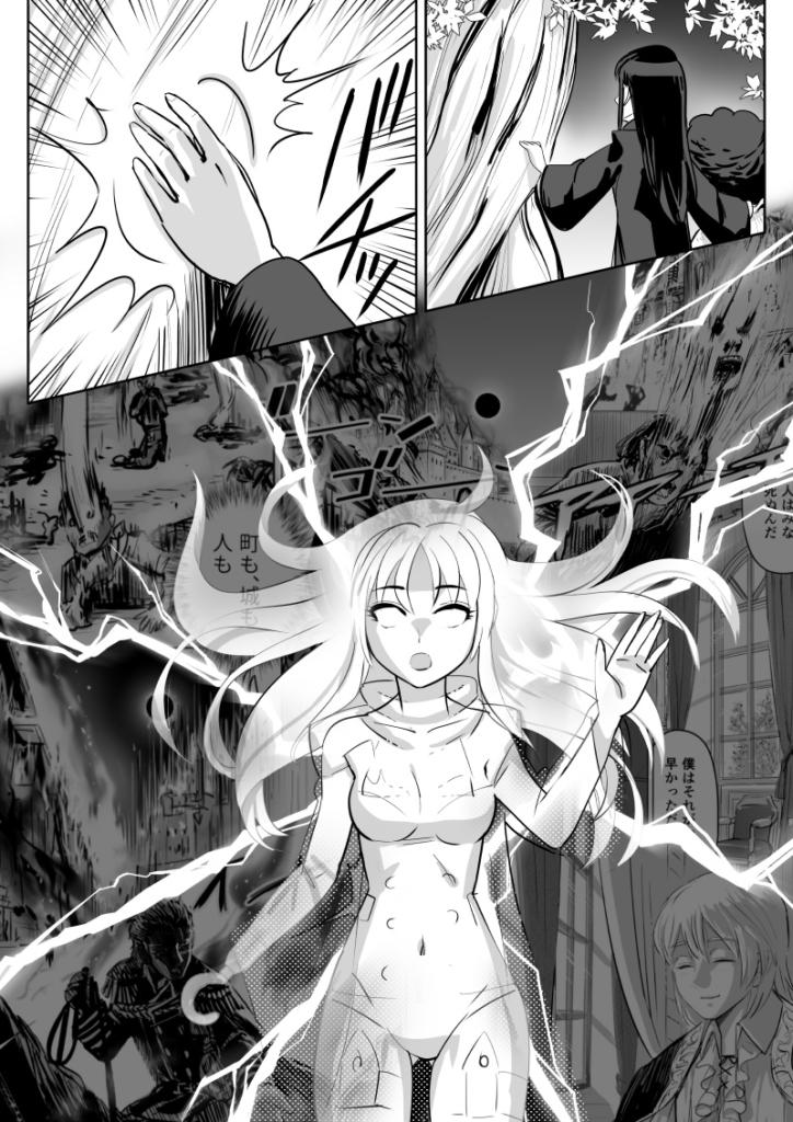 いつわり姫22-20「光の道」皆内ひなた