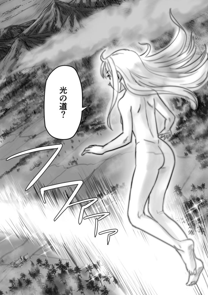 いつわり姫22-22「光の道」皆内ひなた