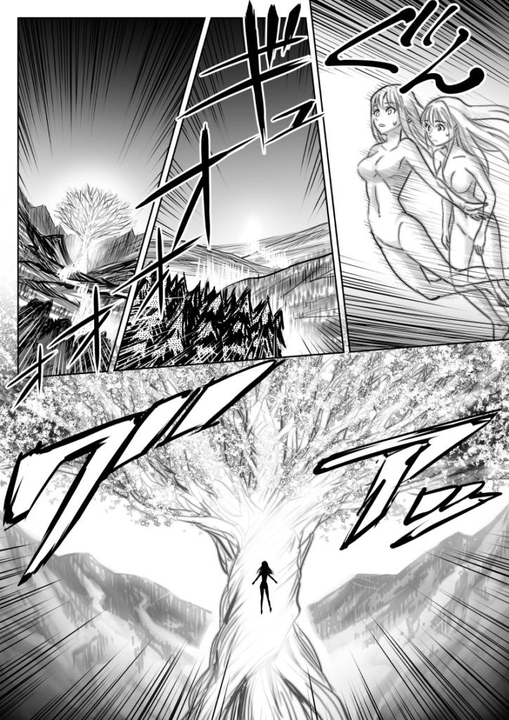 いつわり姫22-24「光の道」皆内ひなた