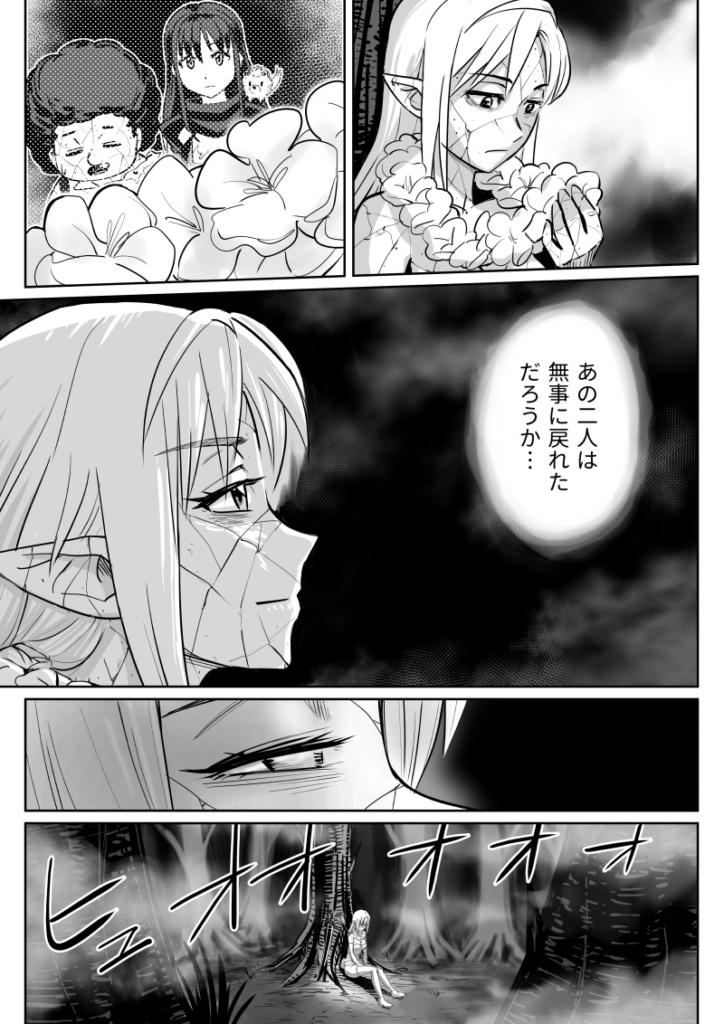 いつわり姫23-03「一縷の光明」皆内ひなた