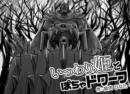 いつわり姫24-00「ゴブリン戦車」皆内ひなた