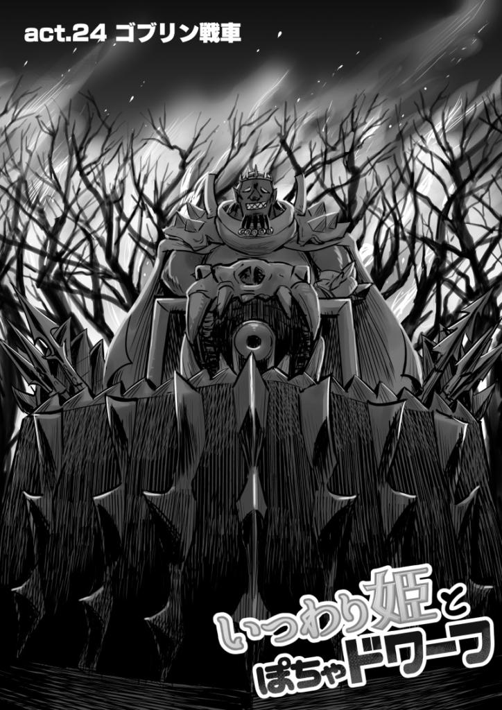 いつわり姫24-01「ゴブリン戦車」皆内ひなた