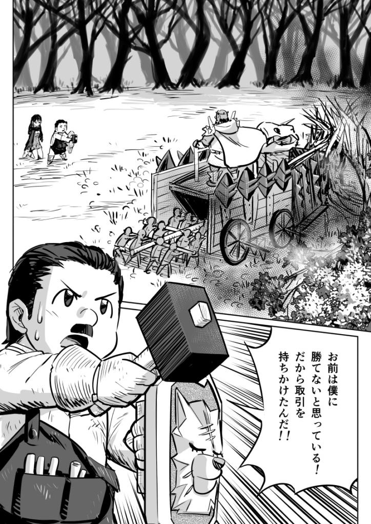 いつわり姫24-02「ゴブリン戦車」皆内ひなた