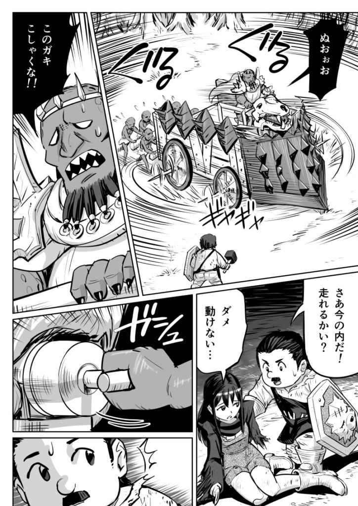 いつわり姫24-06「ゴブリン戦車」皆内ひなた