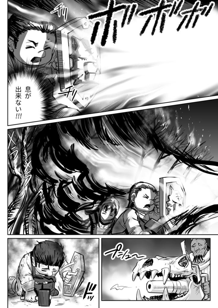 いつわり姫24-08「ゴブリン戦車」皆内ひなた