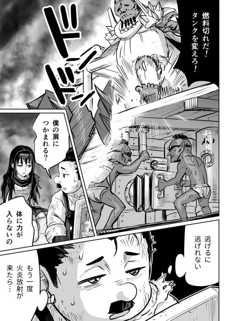 いつわり姫24-09「ゴブリン戦車」皆内ひなた