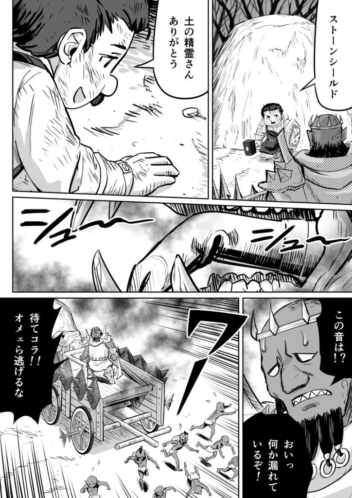 いつわり姫24-18「ゴブリン戦車」皆内ひなた